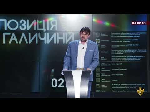 Позиція Галичини. Ростислав Стасько:  «В. В'ятрович може очолити обласну раду нового скликання»