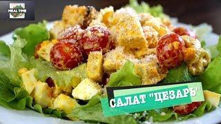 Салат Цезарь : НЕ Классический Рецепт : Идеальный салат!