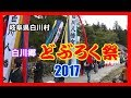 """【散策物語】 白川郷どぶろく祭(萩町)2017 ~岐阜県白川村~ """"Doburoku Festival 2017 ai Shirakawa-go, Gifu"""""""