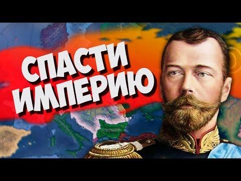 СПАСТИ ТРОН В HOI4: Rise Of Russia - Удержать власть Николая II - Российская Империя