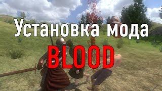 Установка мода Blood на Mount & Blade: Warband (История Героя)