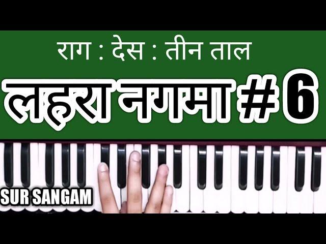 Lesson#73 - Raga Desh | Harmonium Lehra * Nagama * | Lehra Harmonium Lesson