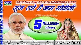 2019 का मोदीजी का पहला गीत ! माधुरी वैष्णव ने बतायी मोदीजी की विशेषता ,2019 Frist MODI Song