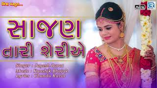 Sajan Tari Seriye New Love Song   સાજણ તારી શેરીએ   Jayesh Barot   New Gujarati Song 2018
