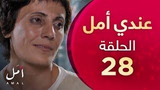 عندي أمل مع فدوى سليمان في رمضان | الحلقة 28