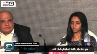 مصر العربية | وادي دجلة يحتفل باللاعبة رنيم الوليلي وابطال النادي