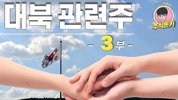 [주식돈키] 남북경협,대북관련주,3부,남해화학,녹십자,한국전력,인지컨트롤스
