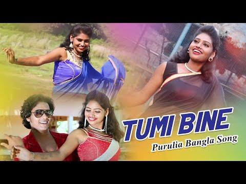 তুমি বিনে | New Purulia Video Song 2019 | Tumi Bine | Bama Khapa Rai & Janani