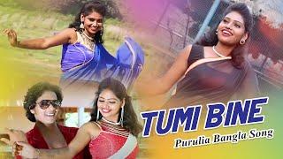 তুমি বিনে New Purulia Song 2019 Tumi Bine Bama Khapa Rai & Janani