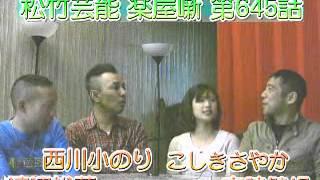 「目玉焼き&ウインナー」が御馳走の「安くつく」女? 2013年「噺初め」...