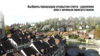 Как открыть вклад в швейцарском банке(, 2015-08-26T15:37:25.000Z)