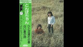 とんぼちゃんの「遠い悲しみ」は、1975年5月に発売されたセカンドアルバ...