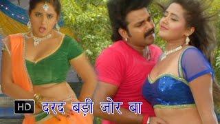 Download Hindi Video Songs - Darad Badi Jor Ba    दरद बड़ी जोर बा    Indu Sonali, Feat. Pawan Singh    Bhojpuri Hot Songs