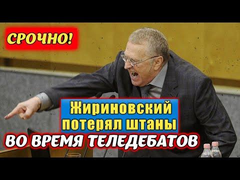 СРОЧНО! ПУТИН И Мишустин Коммунисты!  Жириновский потерял штаны жириновский лдпр