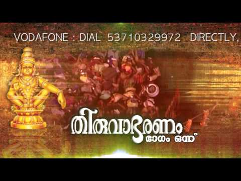 Ellam Ellam Ayyappan | Thiruvabharanam Vol. 1 | Kalaratnam Jayan ( Jaya Vijaya )