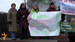 Митинг обманутых дольщиков в Москве.