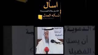 اسأل الله جل جلاله الفضل ولا تسأل العدل الشيخ عثمان الخميس