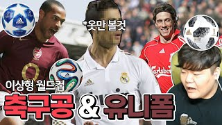 제일 예쁜 축구공과 유니폼을 골라라!! 축구공 &…