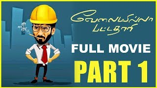 Velaiyilla Pattathari - Full Movie | Part 1