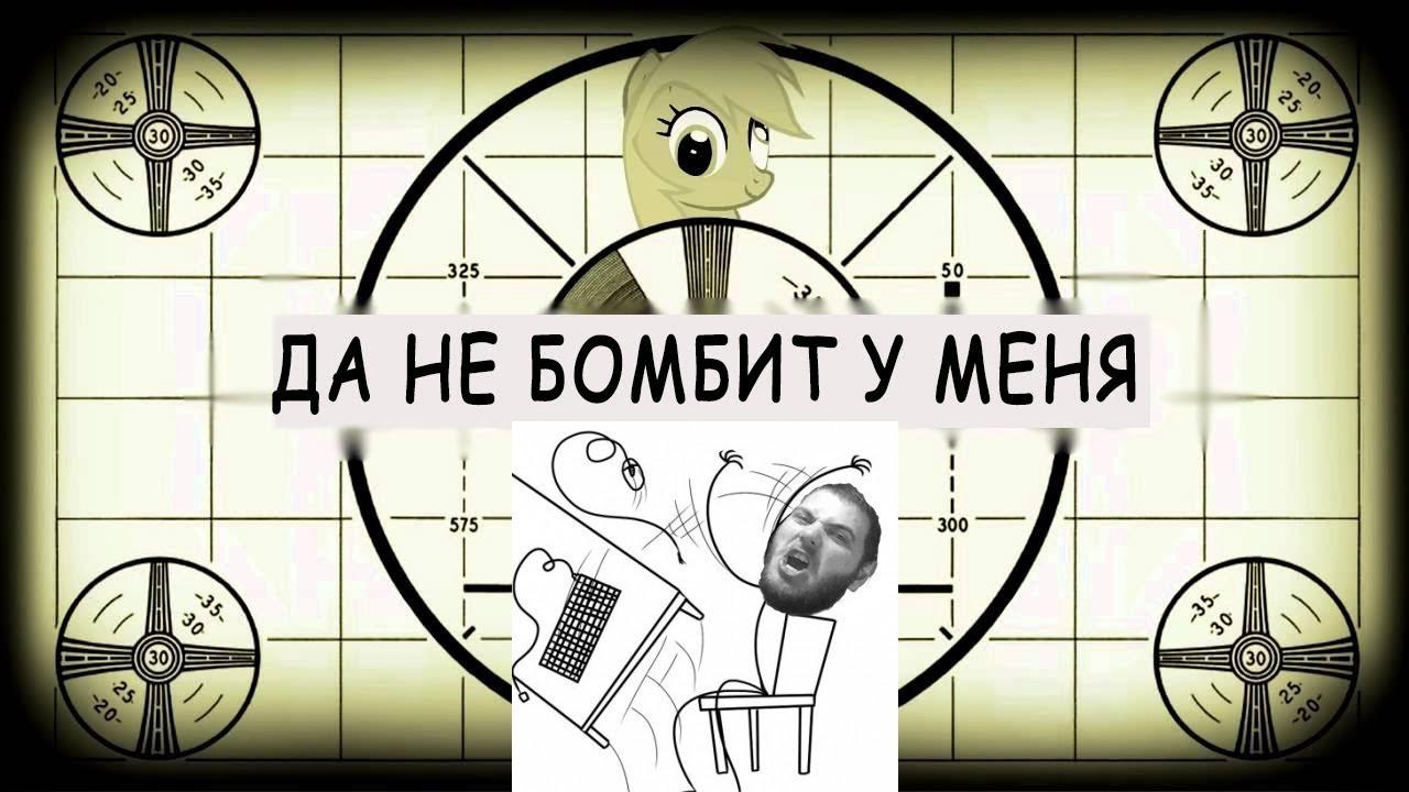 Не бомби картинка