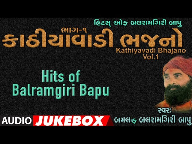KATHIYAWADI BAHJANO (Part 1) - AMARVANI || BALAMGIRI BAPU - SHYAMJI BAROT