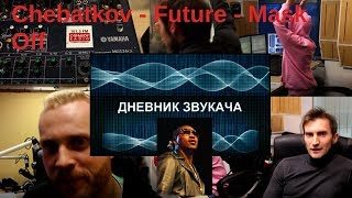 CHEBATKOV - FUTURE - MASK OFF