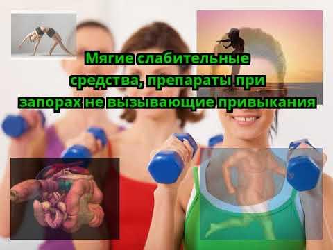Мягие слабительные средства, препараты при запорах не вызывающие привыкания