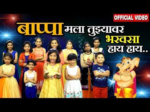 Ganesh Chaturthi Special | Bappa Mala Tujhyavar Bharosa Haay Haay | Full Video Song
