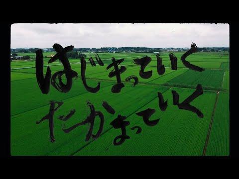 サンボマスター「はじまっていく たかまっていく」MUSIC VIDEO