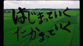 Youtube: Hajimatte Iku Takamatte Iku / Sambomaster