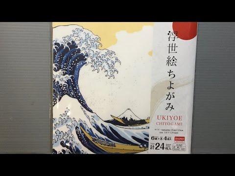 DAISO Ukiyoe Prints Chiyogami Paper Unboxing