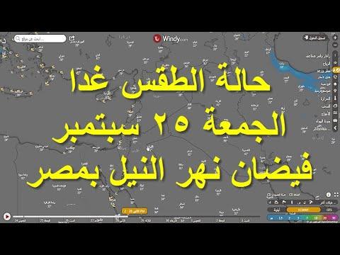 صورة فيديو : حالة الطقس غدا الجمعة 25 سبتمبر في مصر وبلاد الشام والعراق