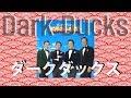 ダークダックス - 世界の心を歌う