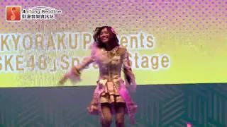 【C3AFAHK2018】KYORAKU Presents 「SKE48」Special Stage《大声ダイヤ...