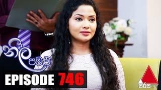 Neela Pabalu - Episode 746 | 12th May 2021 | @Sirasa TV Thumbnail