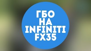 Газ на авто. Обзор ГБО 4 - 5 на Infiniti FX 35 2008 (Инфинити ФХ 35) + экономия в цифрах