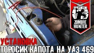 Установка тросика капота на УАЗ 469