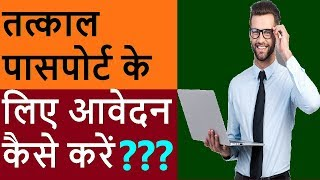 What is the procedure to apply for a tatkal passport online?   Documents   Fees   Eligibility