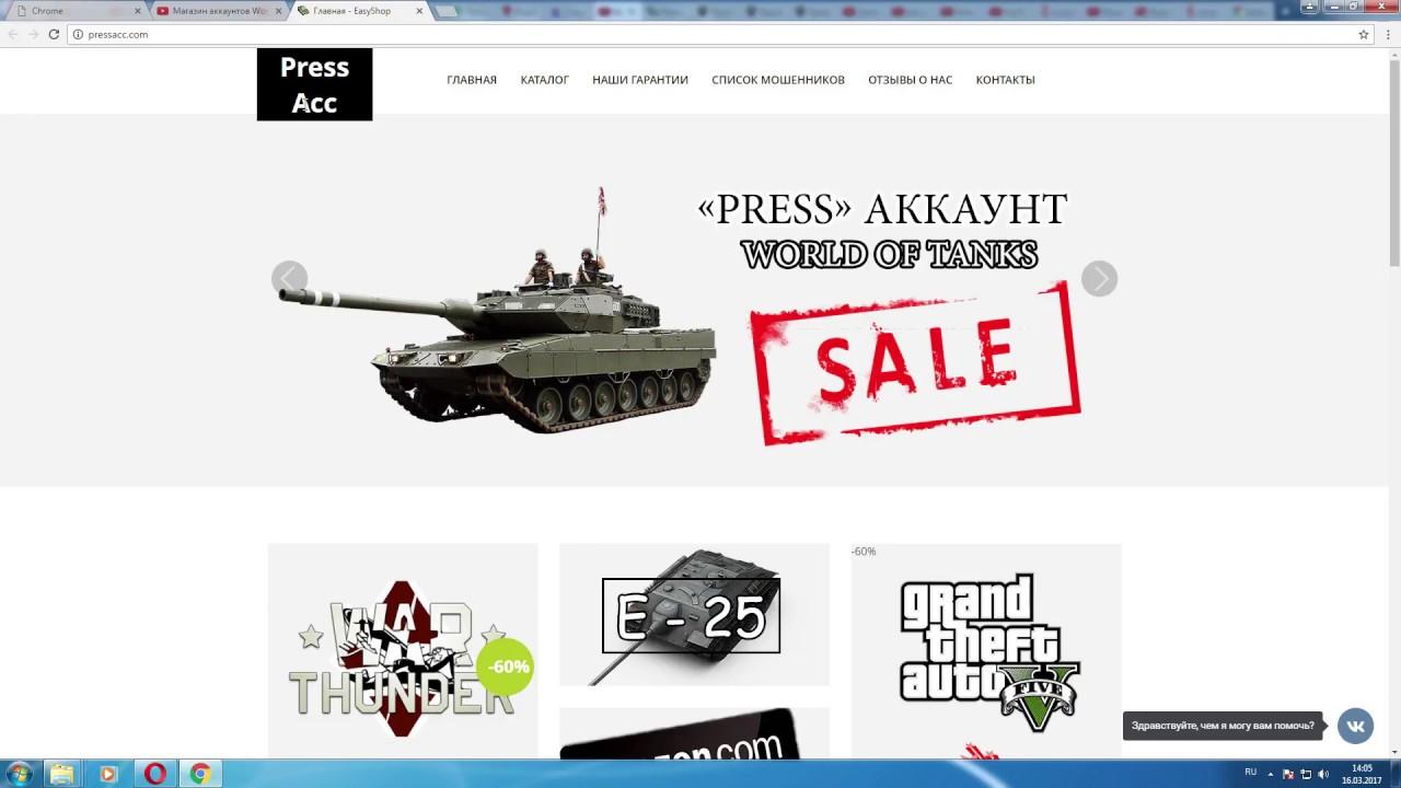 Продажа премиум техники world of tanks всего за 50% от официальной цены. Покупайте прем танки wot выгодно. В продаже имеется не только советская техника wot, но и немецкая, французкая и тд. Моментальная доставка и гарантия на 1 год.