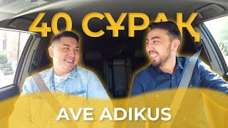 40 СҰРАҚ - AVE ADIKUS (SALEM, АБЛЯЗОВ ЖӘНЕ YOUTUBE ЖАЙЛЫ)