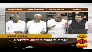 "AYUTHA EZHUTHU - Debate on ""Which party has done more for Tamil language?"" 14-04-2014"