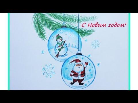 Уроки рисования. Как нарисовать НОВОГОДНЮЮ ОТКРЫТКУ. happy new year and merry christmas