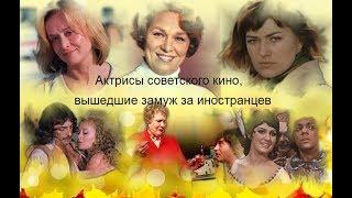 Актрисы советского кино, вышедшие замуж за иностранцев