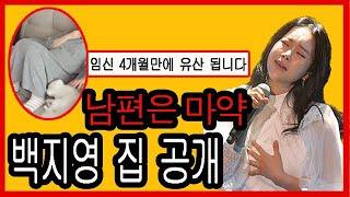 백지영 딸 집 공개 놀라운 이유 + 유산?? [2.027.637회]