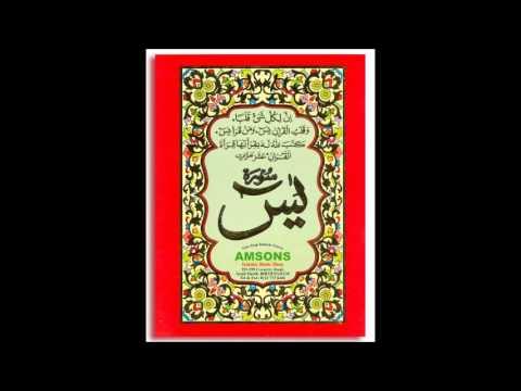 Surah Yasin (Sheikh Sudais)