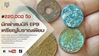 Treasure Hunter นักล่าสมบัติ EP9 ขุดเจอเหรียญ 1 อัฐ สมัยร 5  สตางค์รู กระดุมเสื้อเก่าและอีกมากมาย