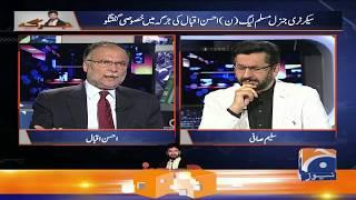 Jirga | Ahsan Iqbal | 23rd November 2019
