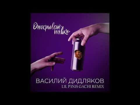 Василий Дидляков - Открываю пивко (♂right version♂)