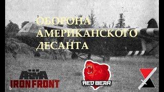 Red Bear Iron Front 03 07 2018