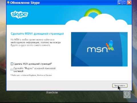 Как установить скайп на компьютериз YouTube · С высокой четкостью · Длительность: 2 мин11 с  · Просмотры: более 1.000 · отправлено: 14-7-2014 · кем отправлено: Бизнес Канал